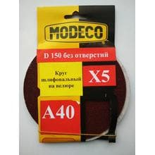 Шлифовальные кружки KND d150 А320 (5шт)
