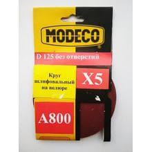KND d125 А800 (5шт в уп.)