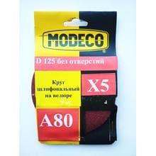 KND d125 А80 (5шт в уп.)